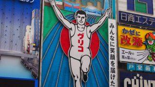 道頓堀界隈(大阪市)