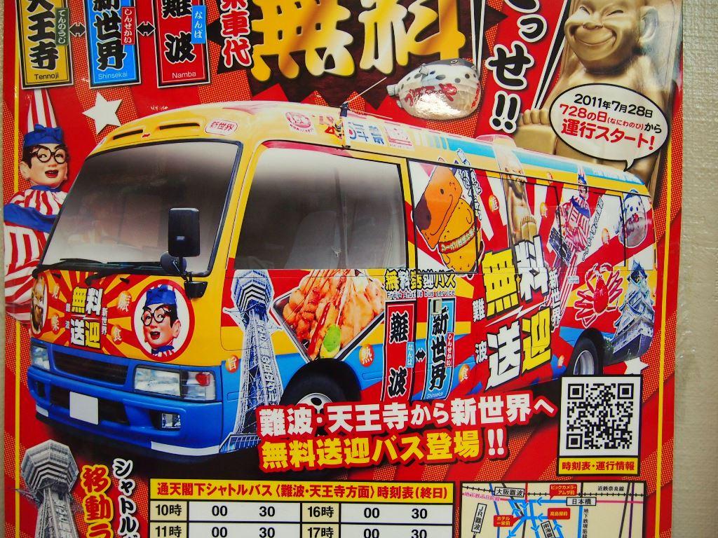 送迎バスのポスター