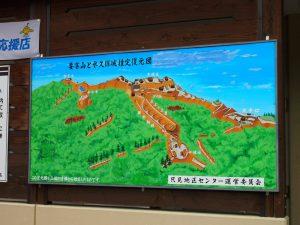 要害山の看板