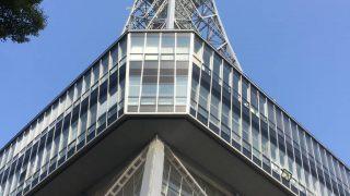 名古屋テレビ塔(愛知県名古屋市)