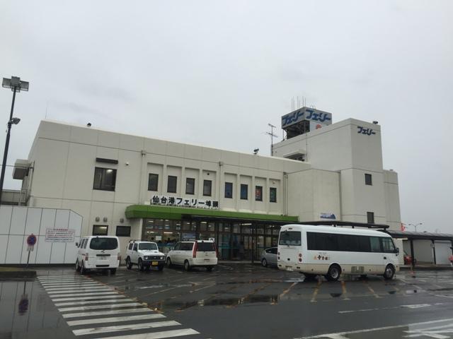 仙台港フェリーターミナル
