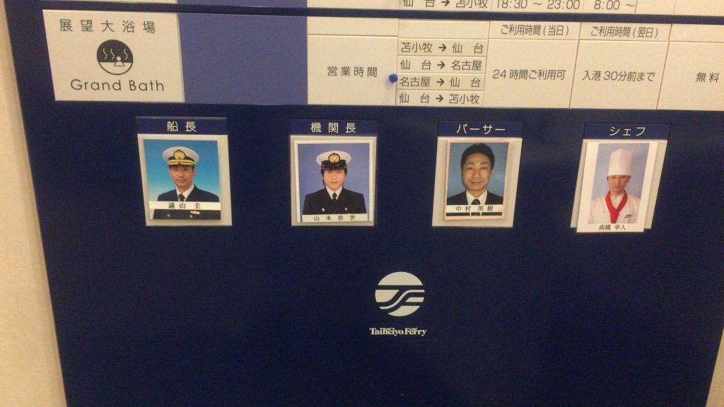 乗員の写真