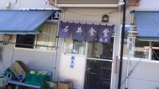 石井食堂(福島県三春町)