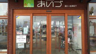 道の駅あいづ 湯川・会津坂下(福島県湯川村)