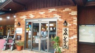 道の駅しもごう(福島県下郷町)