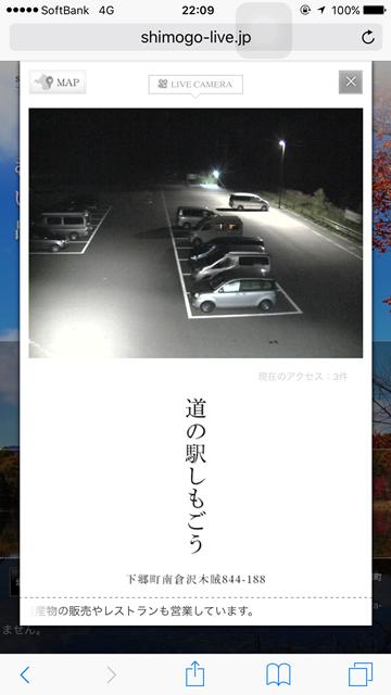 ライブカメラ画像