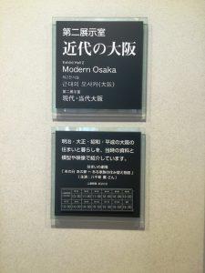 近代の大阪