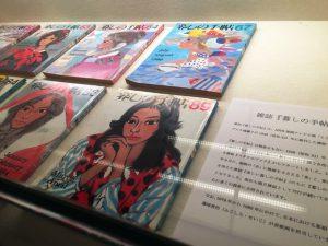 昔流通していた雑誌