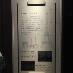 通天閣とエッフェル塔の高さの比較