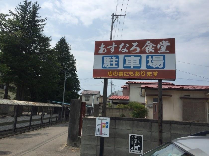 食堂の駐車場