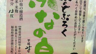 泉太のどぶろく(福島県只見町)