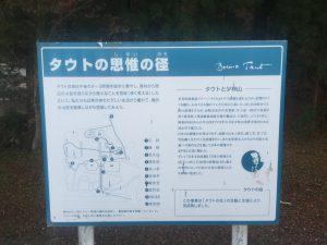 タウトの思惟の径の看板