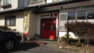 四川料理太陽(福島県郡山市)