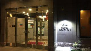 ホテルルートインいわき駅前(福島県いわき市)
