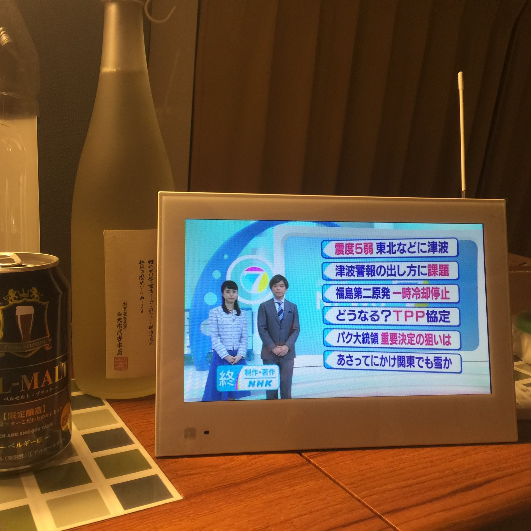 テレビの受信状態