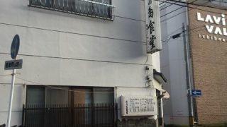 なが島食堂(カレーらーめん)(福島県福島市)