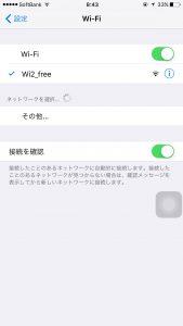 wifiの受信状態