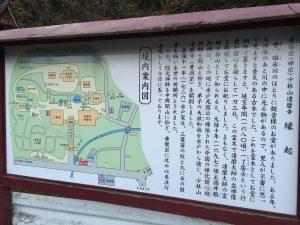 小林山達磨寺の由来を説明した看板