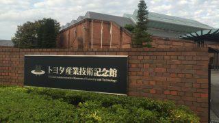 トヨタ産業技術記念館(名古屋市)