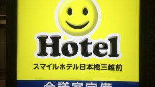 スマイルホテル三越前で豪華な朝食バイキング(東京日本橋)