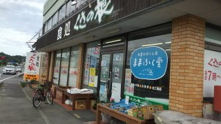 くさの根(福島県いわき市)