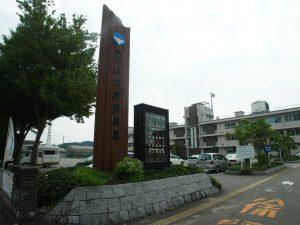 新潟県村上地域振興局
