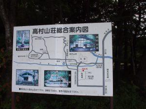 高村山荘案内図