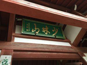 総門にかかった小林山と記された表札