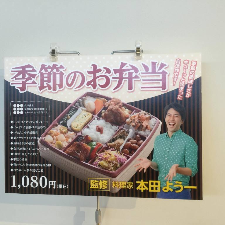 本田よう一監修お弁当