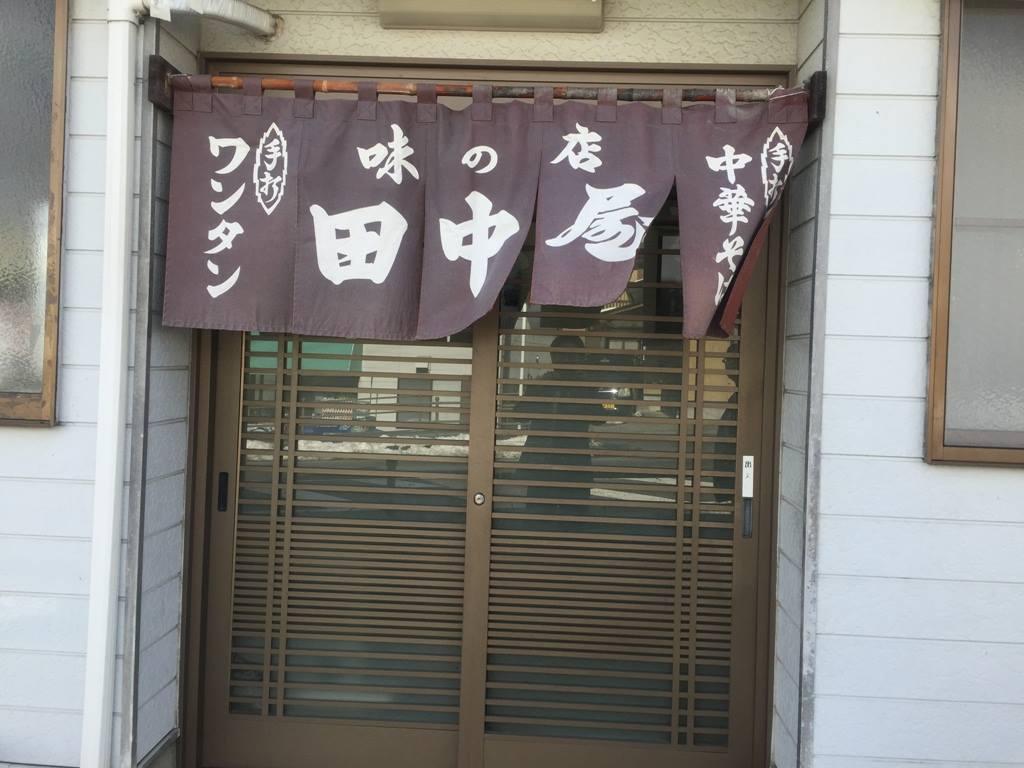 田中屋の入り口