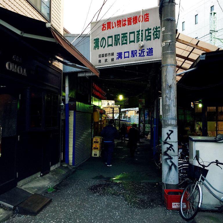 商店街の入り口(駅方面から)