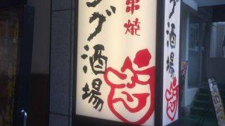 デング酒場で格安ランチ(飯田橋)