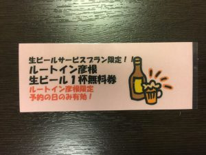 無料ビール券
