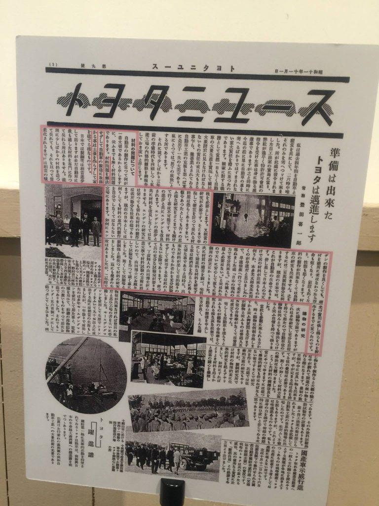 トヨタ7ニュース