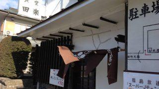 食堂田楽でワンタンメン(福島県白河市)