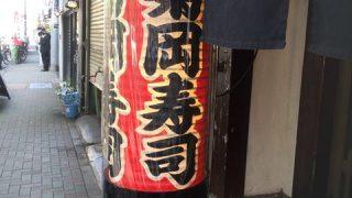 菊岡寿司(東京茅場町)
