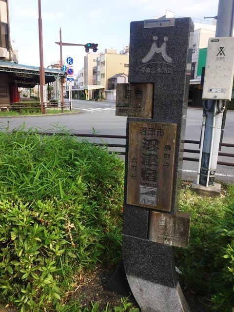 東海道沼津宿