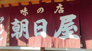 朝日屋食堂で正統白河ラーメン(福島県白河市)