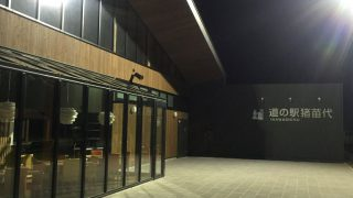 道の駅「猪苗代」(福島県猪苗代町)