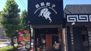 中華料理NewChinaで酸辣湯麺(福島県郡山市)
