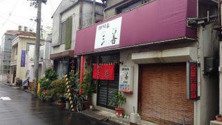 三善でランチのラーメン(さんぜん)(福島県郡山市)