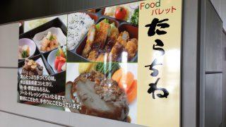 Foodパレット たらちね(福島県郡山市)