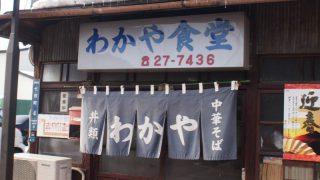 わかや食堂、昭和レトロの雰囲気(福島県会津若松市)