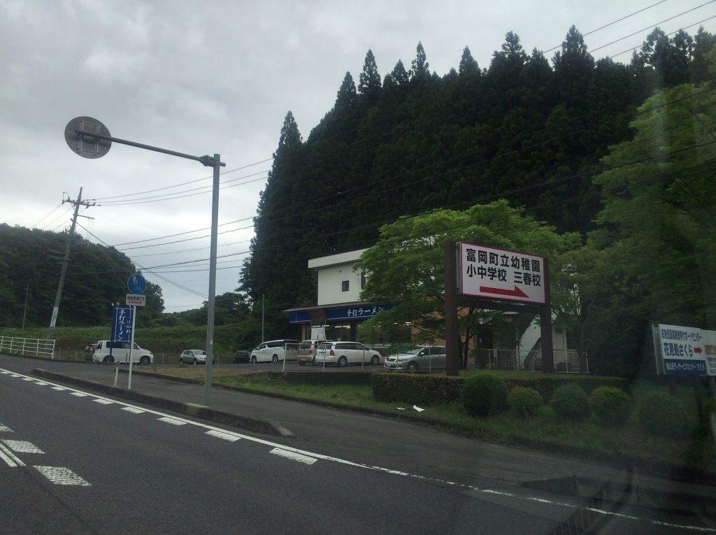 国道から見たお店