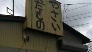 古川農園で会津らーめん(会津若松市)