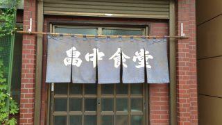 畠中食堂でタンメン(岩手県盛岡市)
