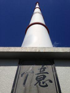原町無線塔