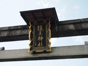 護王神社の額