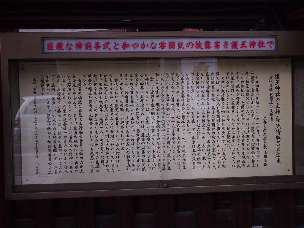 護王神社のいわれ