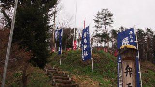 弁天山でお手軽ハイキング(福島県南会津)